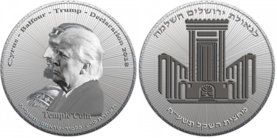 CYRUS 3RD TEMPLE COIN
